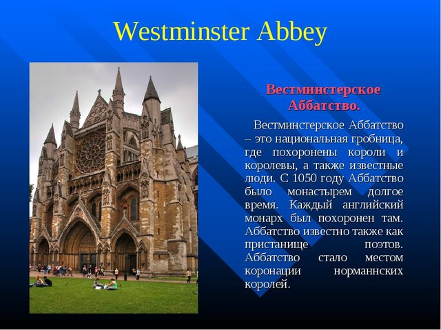 Westminster Abbey Вестминстерское Аббатство. Вестминстерское Аббатство – это...