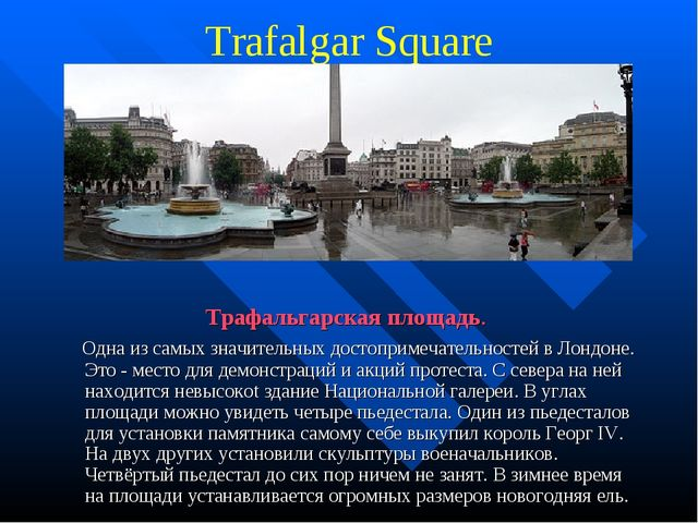 Trafalgar Square Трафальгарская площадь. Одна из самых значительных достоприм...
