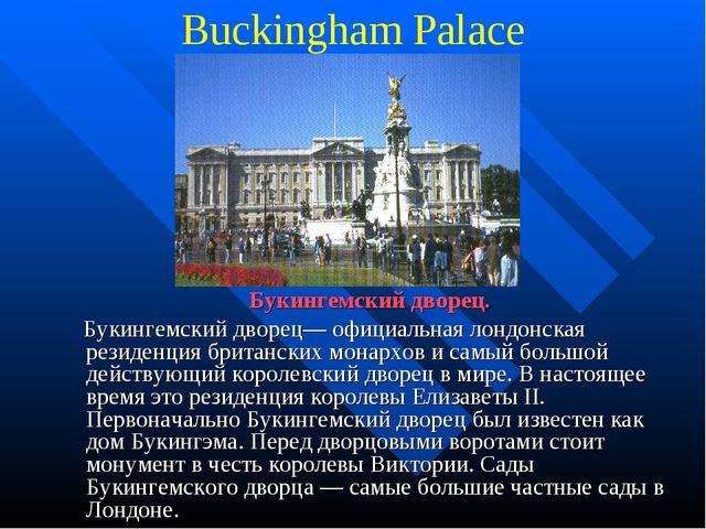 Buckingham Palace Букингемский дворец. Букингемский дворец— официальная лондо...