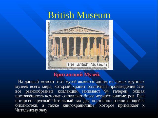 British Museum Британский Музей. На данный момент этот музей является одним и...