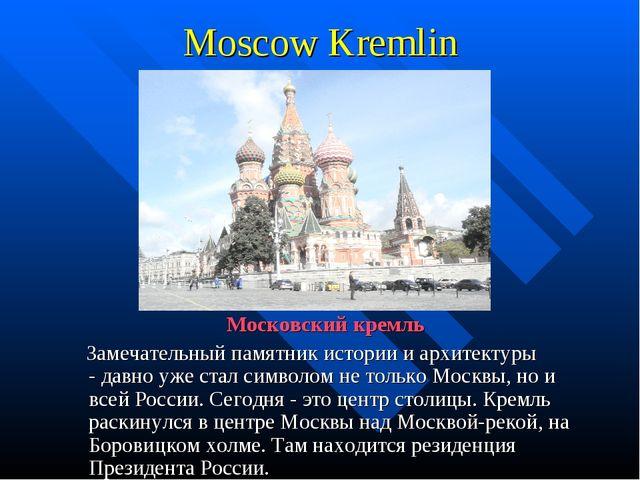 Moscow Kremlin Московский кремль Замечательный памятник истории и архитектуры...