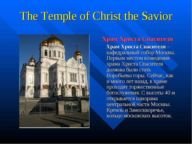 The Temple of Christ the Savior Храм Христа Спасителя Храм Христа Спасителя –...