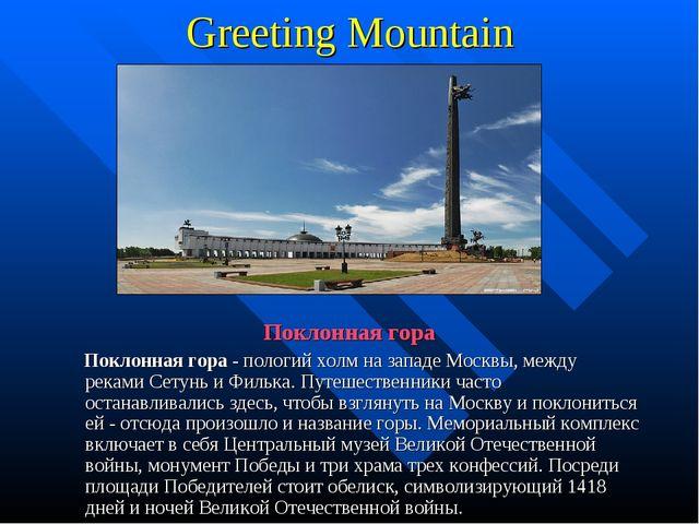 Greeting Mountain Поклонная гора Поклонная гора - пологий холм на западе Моск...
