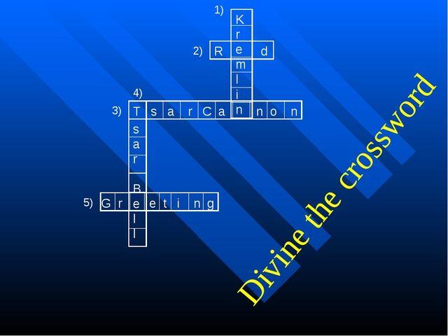 K r e m l i n R d T s a r C a n o n s a r B e l l G r e t i n g Divine the c...