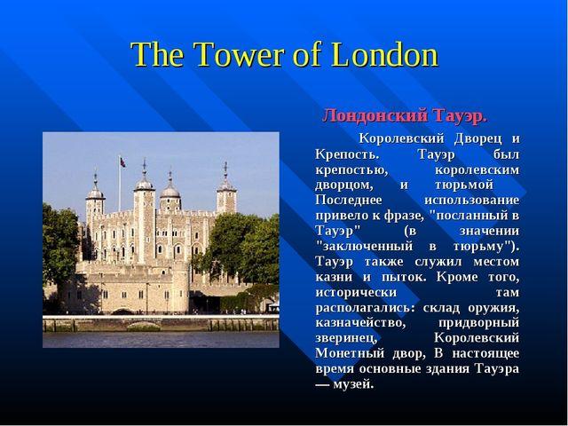 The Tower of London Лондонский Тауэр. Королевский Дворец и Крепость. Тауэр бы...
