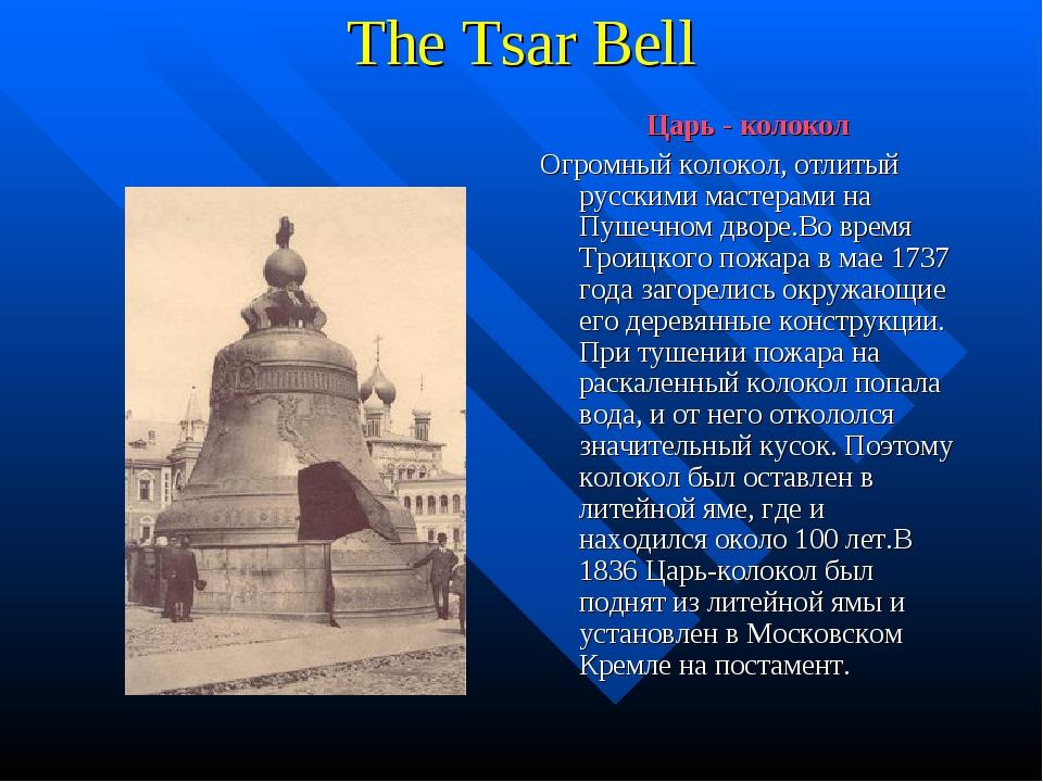 The Tsar Bell Царь - колокол Огромный колокол, отлитый русскими мастерами на...