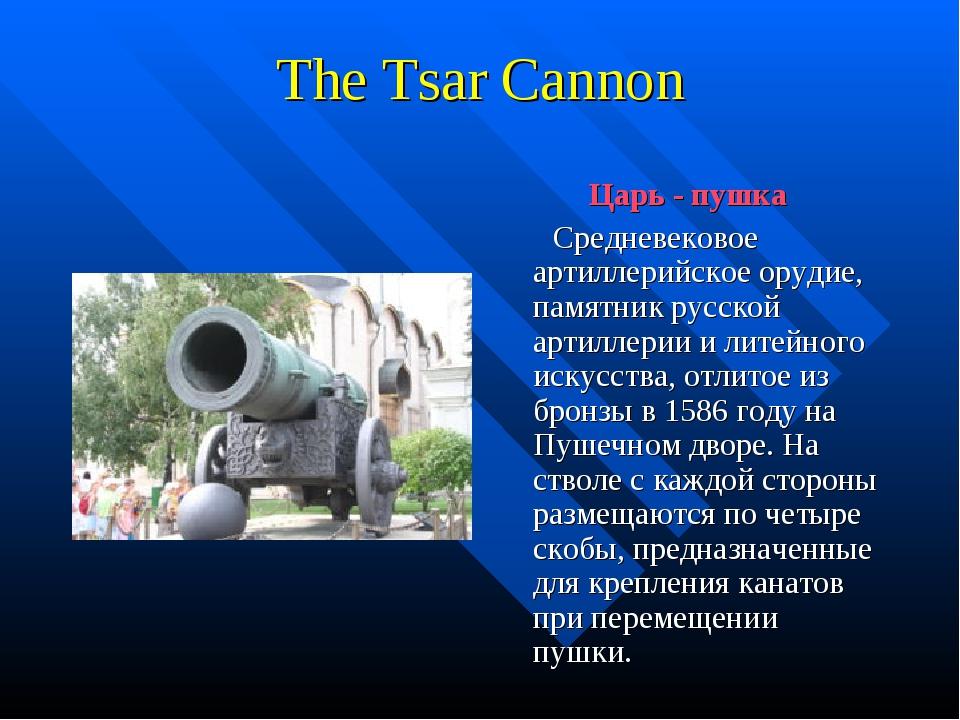 The Tsar Cannon Царь - пушка Средневековое артиллерийское орудие, памятник ру...