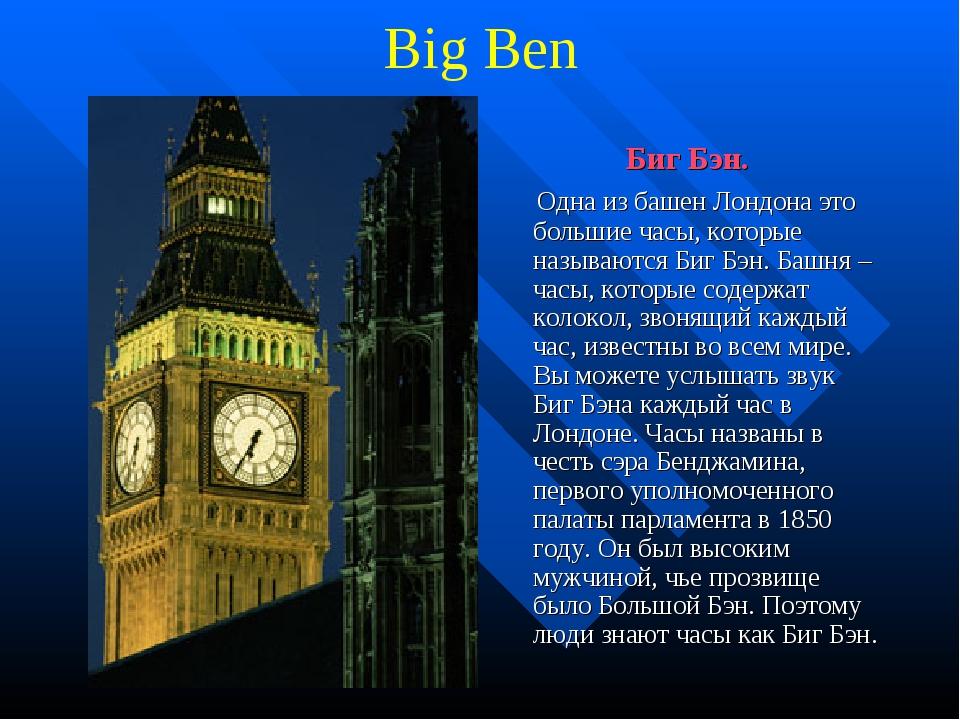 Big Ben Биг Бэн. Одна из башен Лондона это большие часы, которые называются Б...