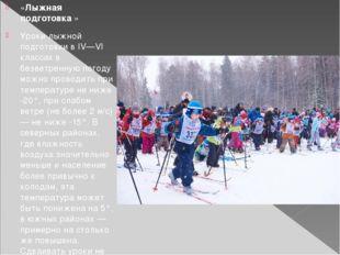 «Лыжная подготовка» Уроки лыжной подготовки в IV—VI классах в безветренную п