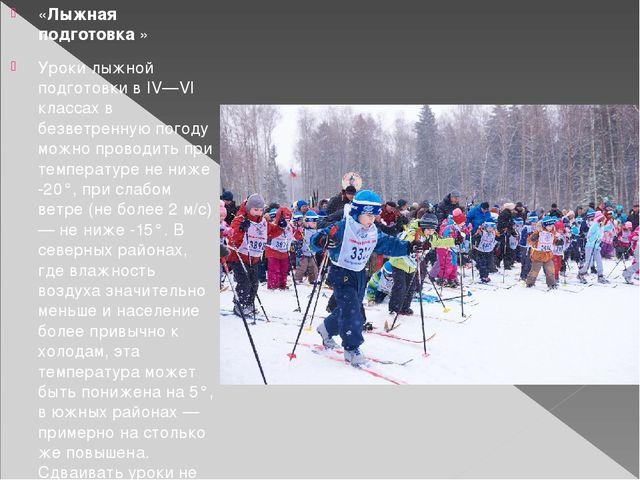 «Лыжная подготовка» Уроки лыжной подготовки в IV—VI классах в безветренную п...
