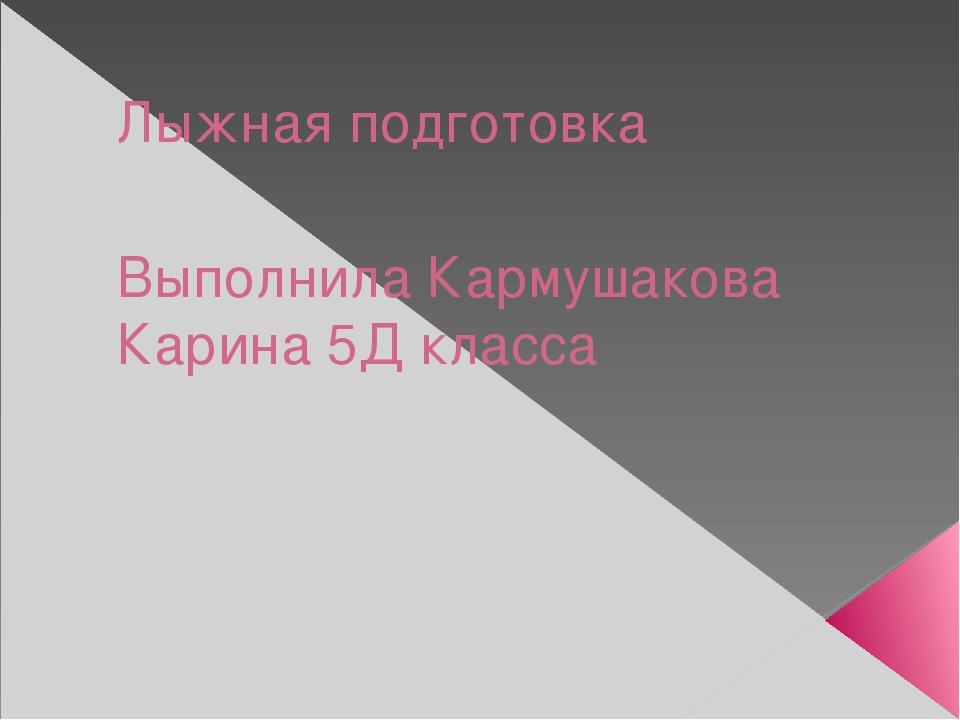 Лыжная подготовка Выполнила Кармушакова Карина 5Д класса