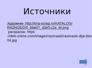 Источники Художник- http://kira-scrap.ru/KATALOG/RAZNOE/2/0_66e07_d3ef1c2e_M