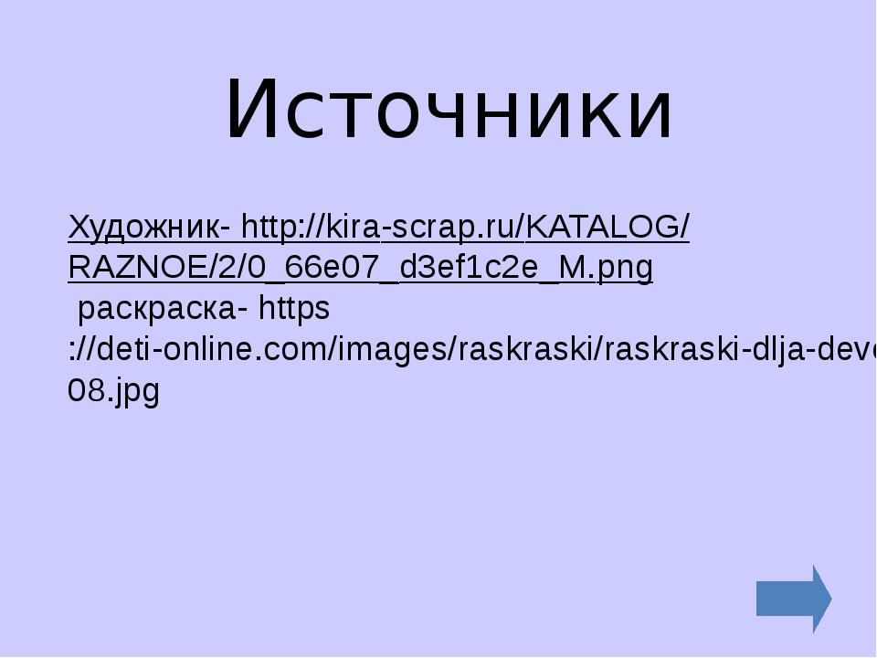 Источники Художник- http://kira-scrap.ru/KATALOG/RAZNOE/2/0_66e07_d3ef1c2e_M...