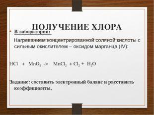 ПОЛУЧЕНИЕ ХЛОРА В лаборатории: Нагреванием концентрированной соляной кислоты