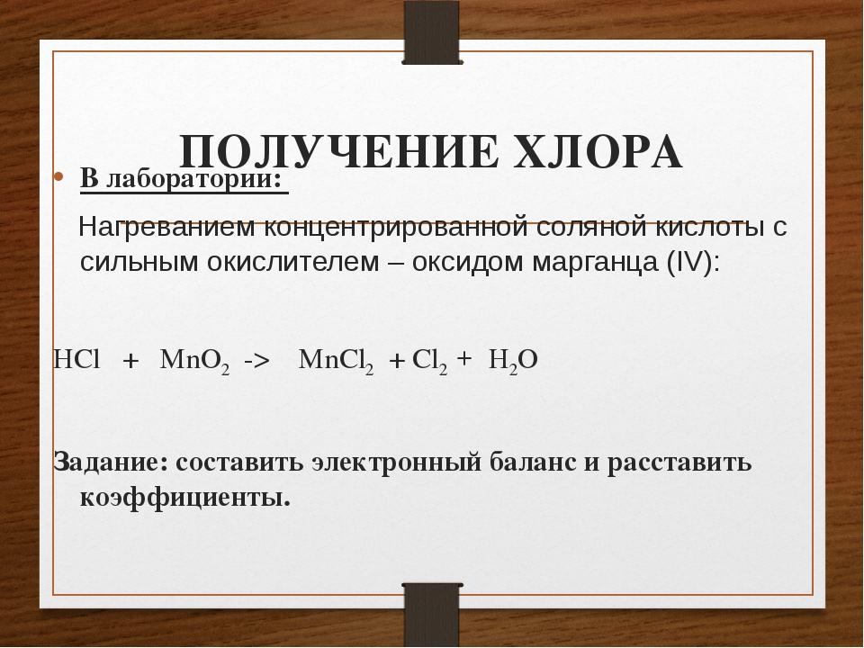 ПОЛУЧЕНИЕ ХЛОРА В лаборатории: Нагреванием концентрированной соляной кислоты...