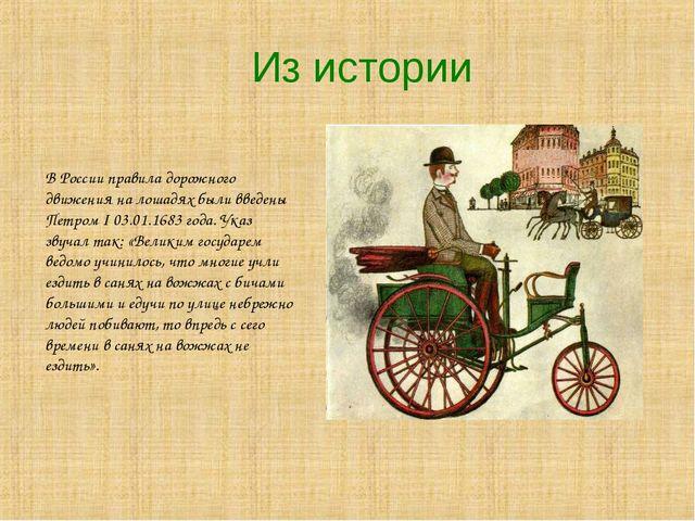 Из истории В России правила дорожного движения на лошадях были введены Петром...