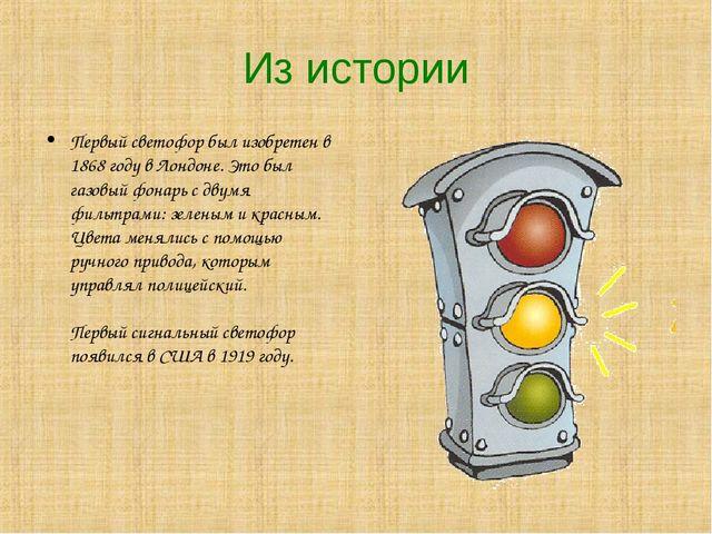Из истории Первый светофор был изобретен в 1868 году в Лондоне. Это был газов...
