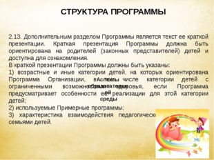 СТРУКТУРА ПРОГРАММЫ Аспекты образовательной среды 2.13. Дополнительным разде