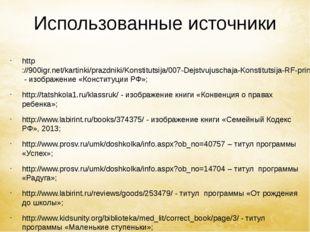Использованные источники http://900igr.net/kartinki/prazdniki/Konstitutsija/0