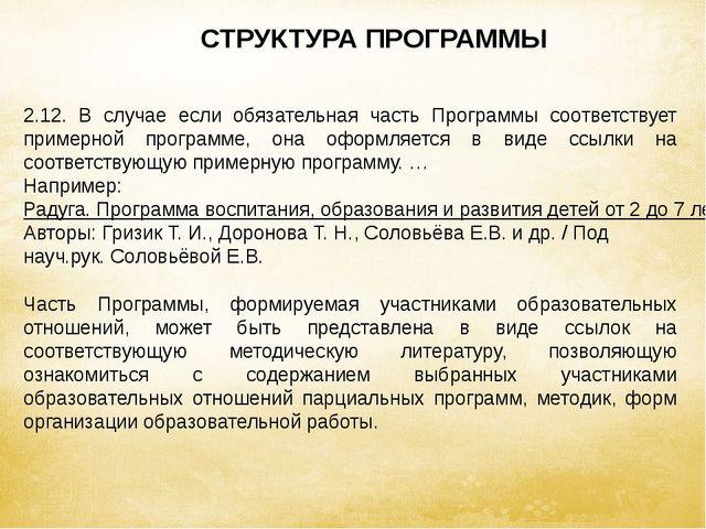 СТРУКТУРА ПРОГРАММЫ 2.12. В случае если обязательная часть Программы соответ...