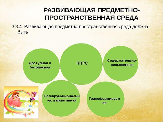 Содержательно-насыщенная Трансформируемая Полифункциональная, вариативная До...