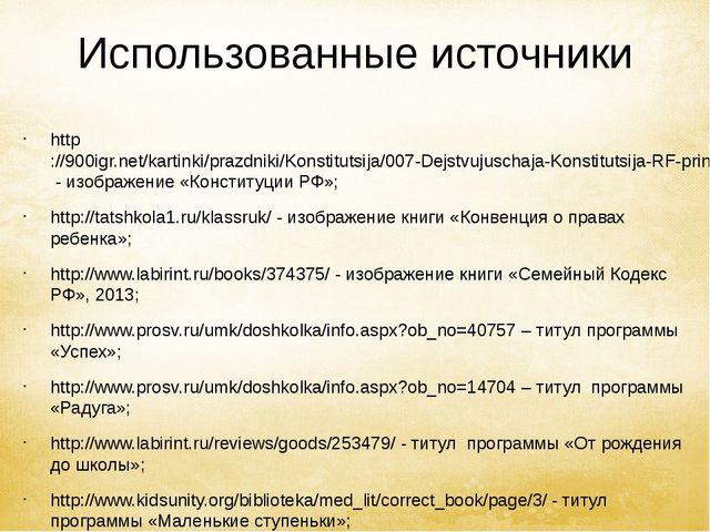 Использованные источники http://900igr.net/kartinki/prazdniki/Konstitutsija/0...
