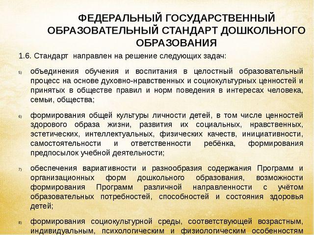 ФЕДЕРАЛЬНЫЙ ГОСУДАРСТВЕННЫЙ ОБРАЗОВАТЕЛЬНЫЙ СТАНДАРТ ДОШКОЛЬНОГО ОБРАЗОВАНИЯ...
