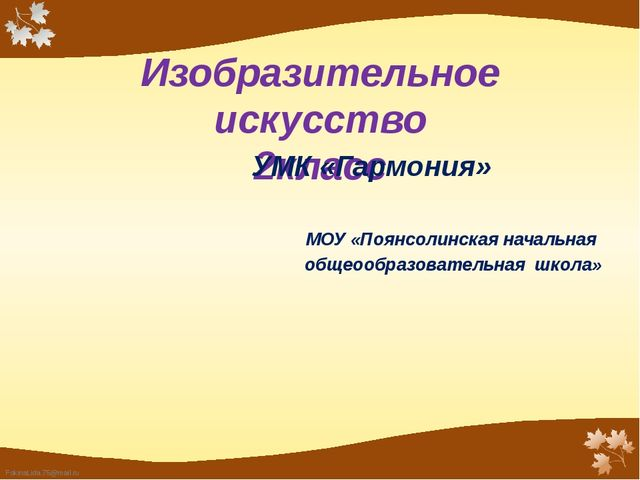 УМК «Гармония»                             УМК «Гармония»   МОУ «Поянсолин...