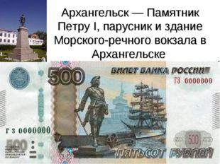 Архангельск — Памятник Петру I, парусник и здание Морского-речного вокзала в