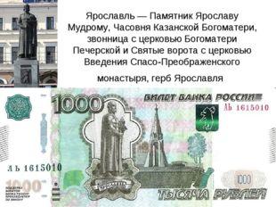 Ярославль — Памятник Ярославу Мудрому, Часовня Казанской Богоматери, звонница