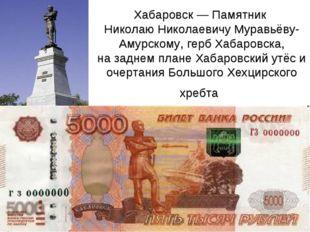 Хабаровск — Памятник Николаю Николаевичу Муравьёву-Амурскому, герб Хабаровска