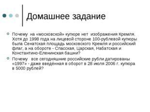 Домашнее задание Почему на «московской» купюре нет изображения Кремля. Хотя д