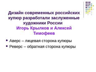 Дизайн современных российских купюр разработали заслуженные художники России