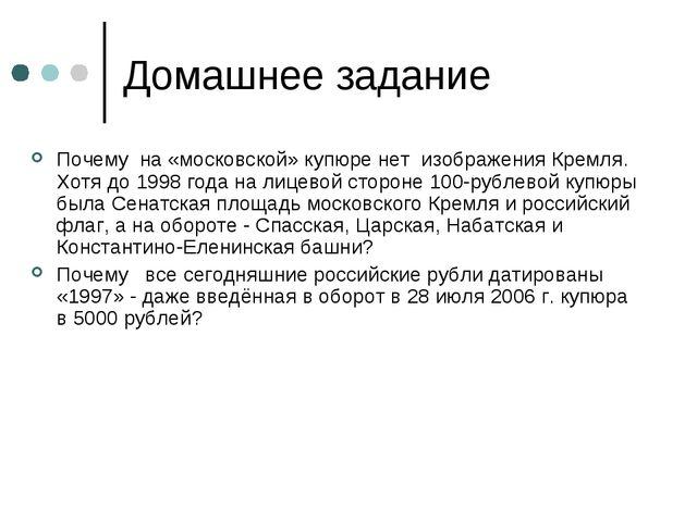 Домашнее задание Почему на «московской» купюре нет изображения Кремля. Хотя д...