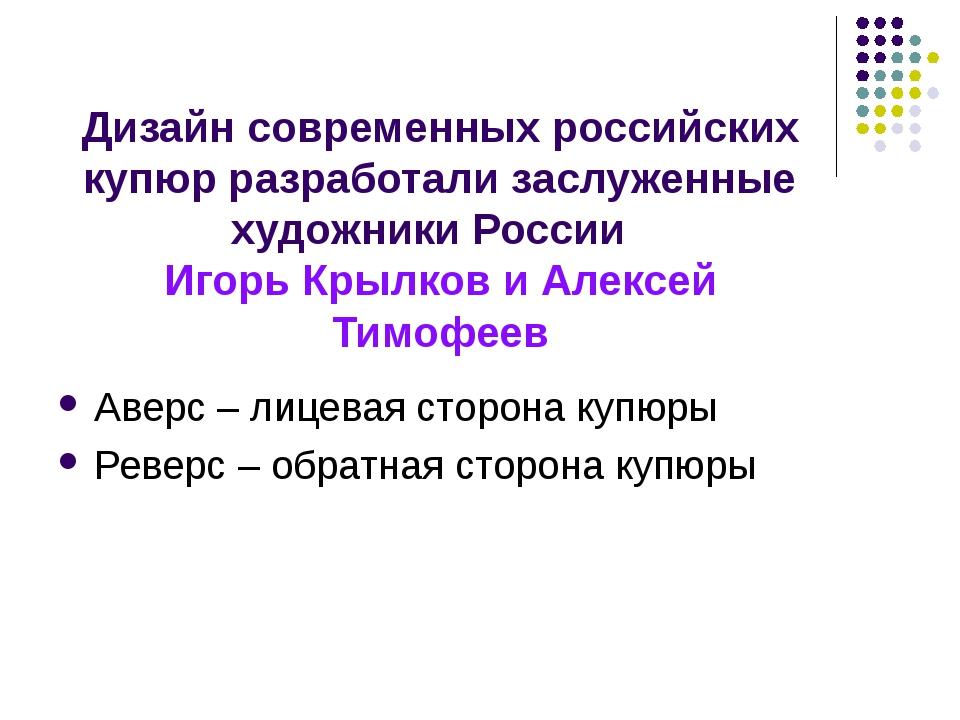 Дизайн современных российских купюр разработали заслуженные художники России...
