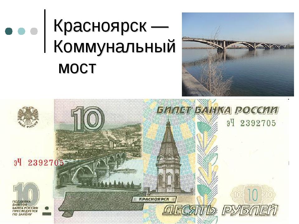 Красноярск — Коммунальный мост