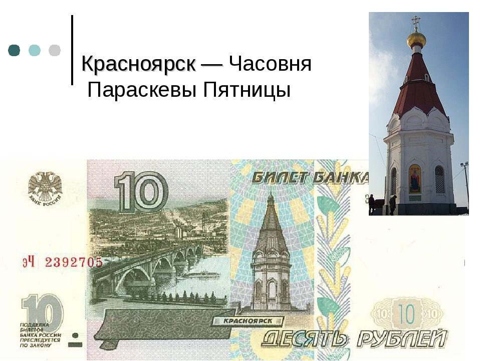 Красноярск — Часовня Параскевы Пятницы