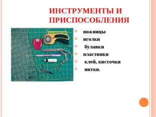 ИНСТРУМЕНТЫ И ПРИСПОСОБЛЕНИЯ ножницы иголки булавки пластинки клей, кисточки