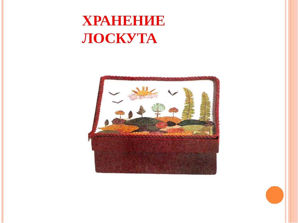 ХРАНЕНИЕ ЛОСКУТА