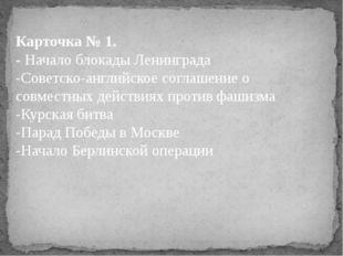 Карточка № 1. - Начало блокады Ленинграда -Советско-английское соглашение о с