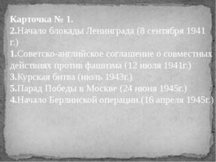 Карточка № 1. 2.Начало блокады Ленинграда (8 сентября 1941 г.) 1.Советско-анг