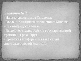Карточка № 2. -Начало сражения за Смоленск -Введение осадного положения в Мос
