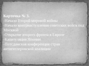 Карточка № 3. -Начало Второй мировой войны -Начало контрнаступления советских