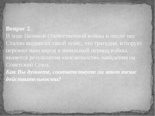 Вопрос 2. В ходе Великой Отечественной войны и после нее Сталин выдвигал тако