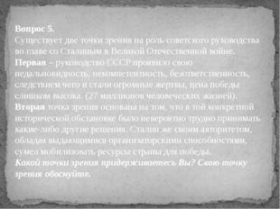 Вопрос 5. Существует две точки зрения на роль советского руководства во главе