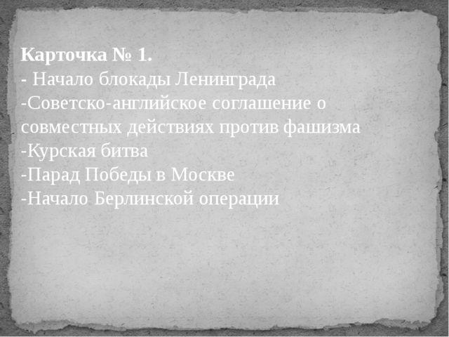 Карточка № 1. - Начало блокады Ленинграда -Советско-английское соглашение о с...