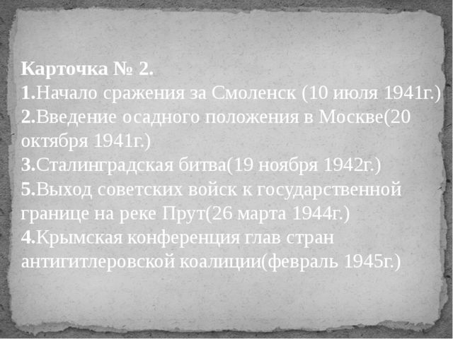 Карточка № 2. 1.Начало сражения за Смоленск (10 июля 1941г.) 2.Введение осадн...