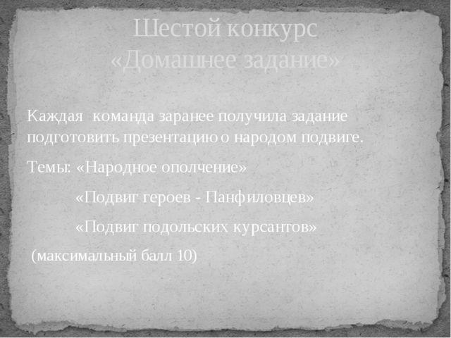 Шестой конкурс «Домашнее задание» Каждая команда заранее получила задание под...