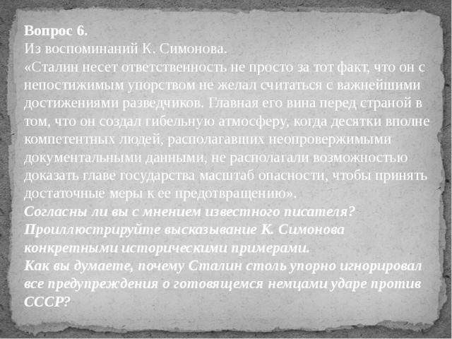 Вопрос 6. Из воспоминаний К. Симонова. «Сталин несет ответственность не прост...