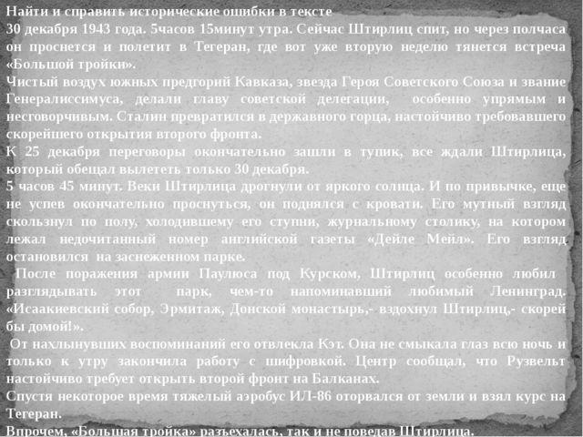 Найти и справить исторические ошибки в тексте 30 декабря 1943 года. 5часов 15...